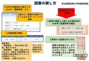 図書の探し方_page-0001 (1) (2)