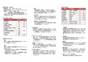 利用案内2020年度_page-0001 -1