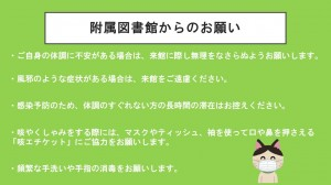thumbnail_附属図書館からのお願い_page-0001