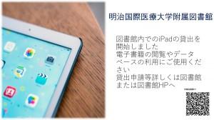 ipad 図書館貸出_page-0001
