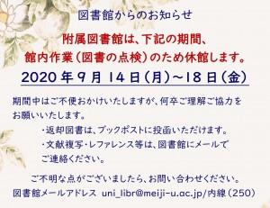 附属図書館臨時休館お知らせ_page-0001