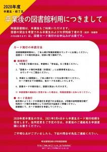 卒業生向け図書カードご案内20210203_page-0001