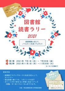 ポスター読書ラリー20210617_page-0001
