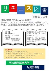 リユース図書20210618_page-0001