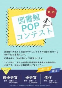 第1回図書館POPコンテストポスター_page
